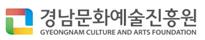 <p>(재)경남문화예술진흥원</p>