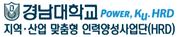 경남대학교 산학협력단 HRD사업단
