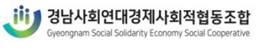 <p>경남사회연대경제사회적협동조합</p>